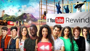YouTube: Τα videos που είδαν περισσότερο οι Έλληνες το 2018