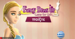 Dress up games - Free online games #18