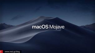 Νέο update MacOS Mojave για τα MacBook