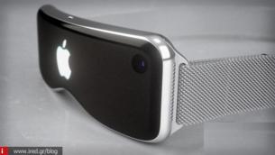 Η Apple θέλει να μπει στην Επαυξημένη Πραγματικότητα - Νέα πατέντα για headset γυαλιών