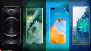 Τα καλύτερα smartphones του 2020 που καλύπτουν κάθε ανάγκη