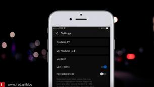 Έρχεται το Dark Mode με το νέο μεγάλο update του iOS