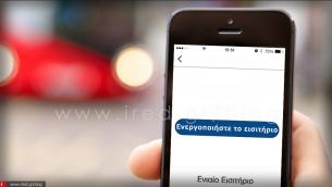 Συγκοινωνίες Αθηνών: Κυκλοφόρησε η εφαρμογή TfA Tickets