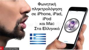 Φωνητική πληκτρολόγηση σε iPhone, iPad, iPod και Mac - Δεν θα πατήσεις ποτέ ξανά το πληκτρολόγιο!