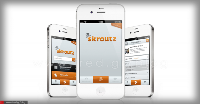 iPhone App Review: Skroutz