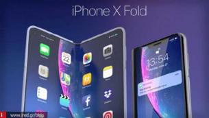 Το iPhone Fold (αν κυκλοφορήσει) θα έχει οθόνη από γυαλί κι ανθεκτική στις γρατζουνίες!