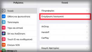 iOS: Δείτε πώς να μπλοκάρετε τις αναβαθμίσεις - ενημερώσεις λογισμικού στο iPhone και στο iPad