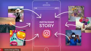 Κατέβασμα και κρυφή προβολή Instagram Stories