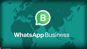 Κυκλοφόρησε το WhatsApp Business και σε iOS!