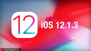 Τέλος στην υποστήριξη του iOS 12.1.2 - Νέα beta για το 12.2